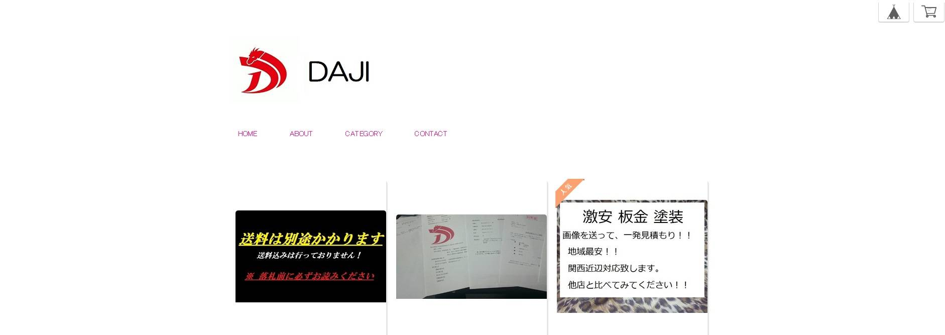 DAJI(ダージ)