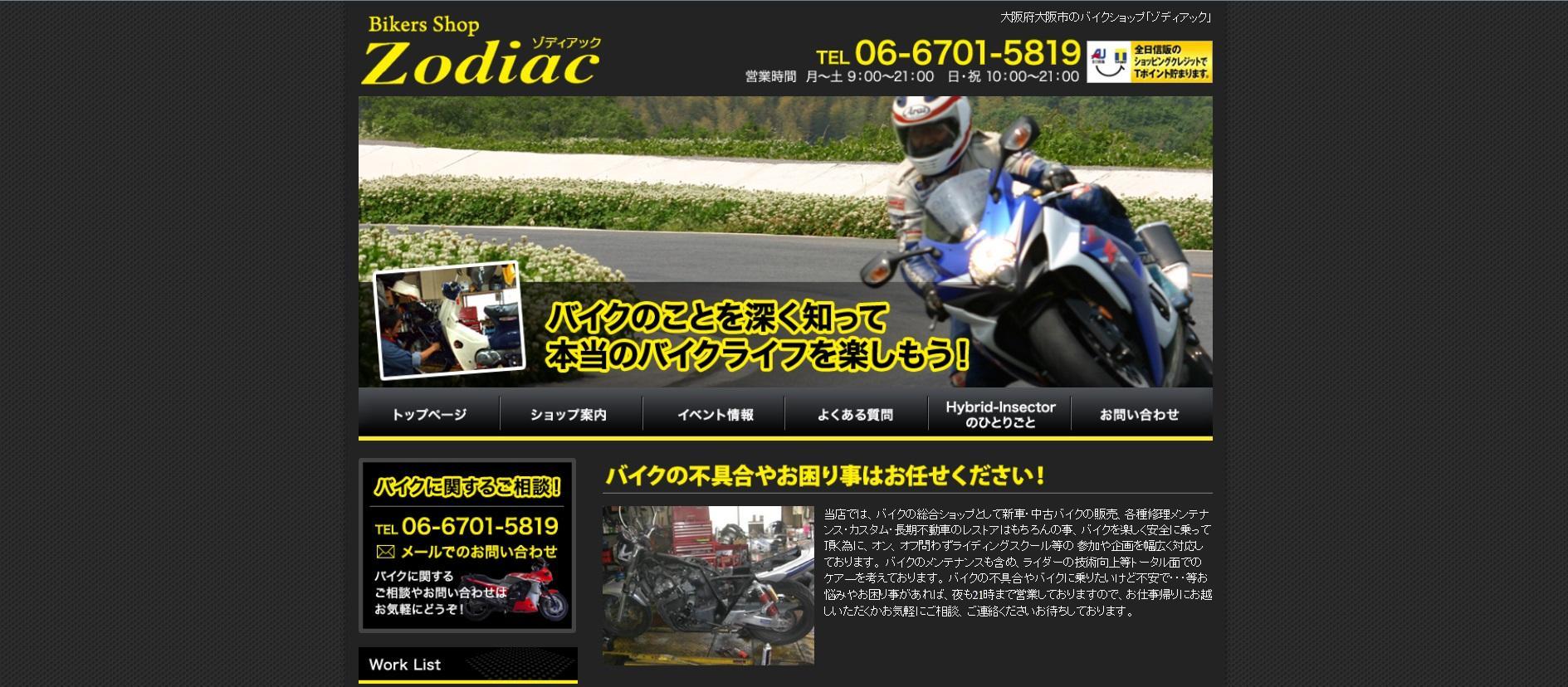 バイクショップサイダー 平野店