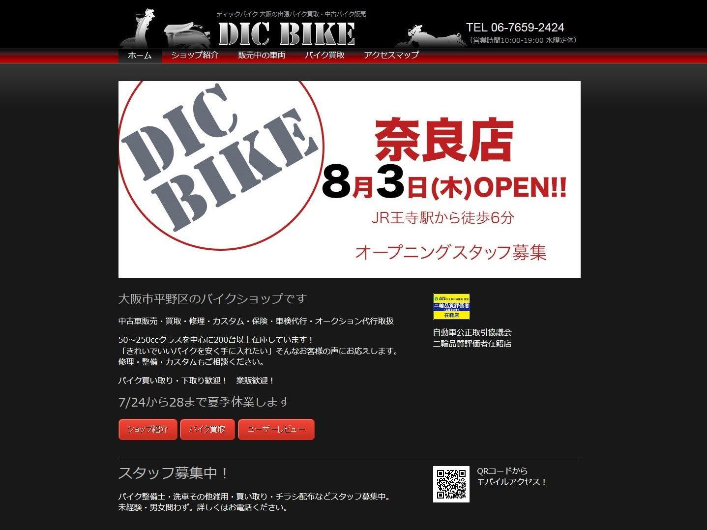 ディックバイク奈良