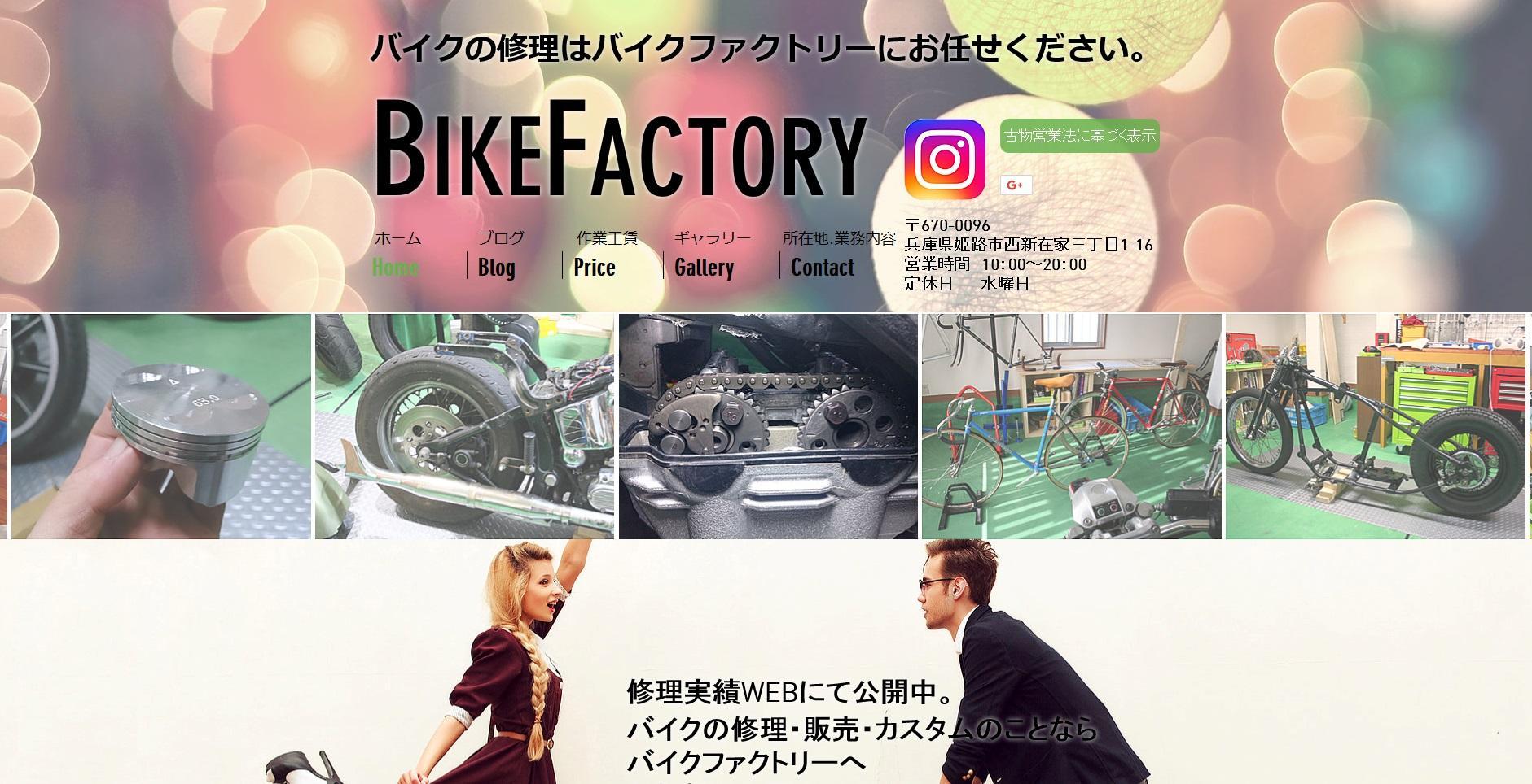 バイクファクトリー