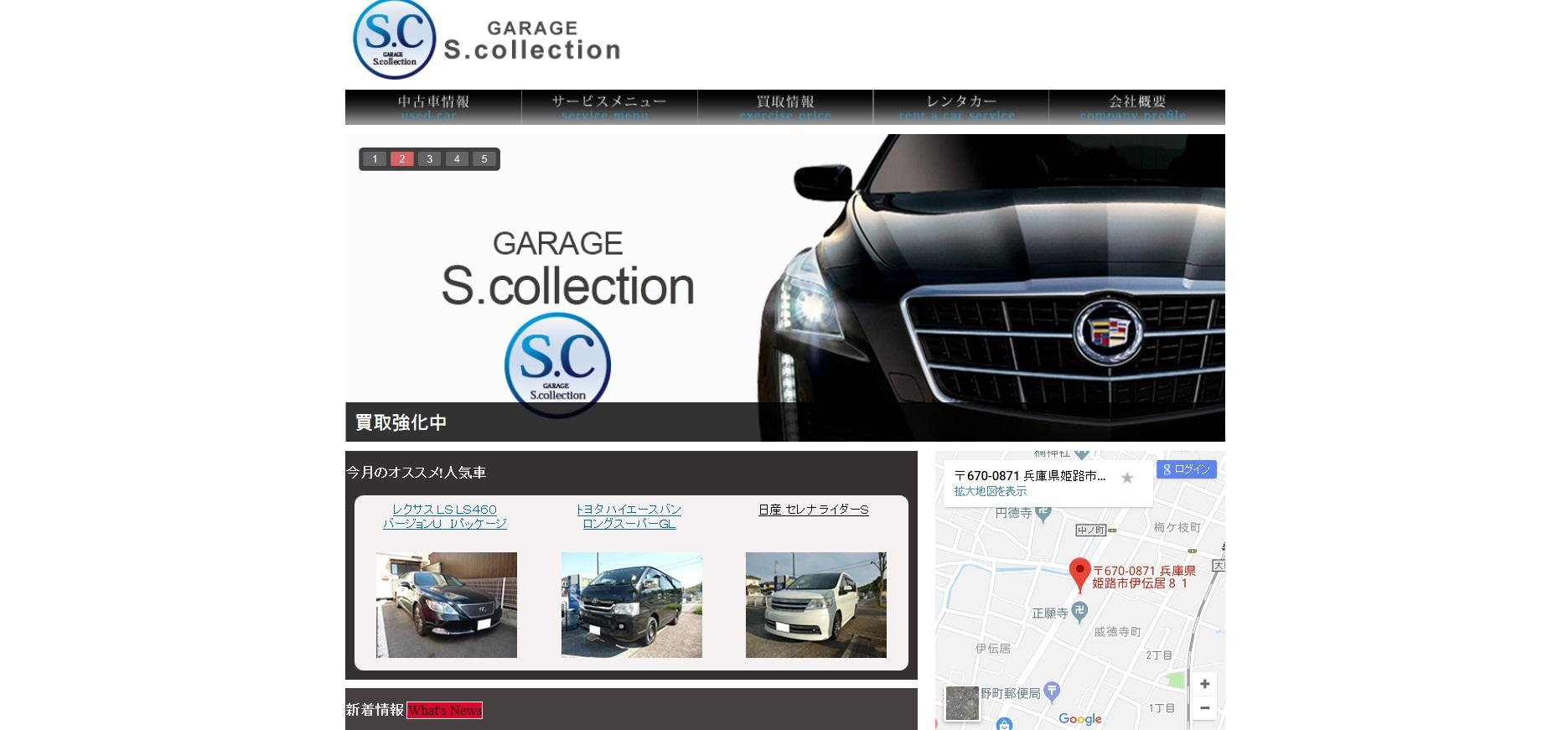 S.Collection
