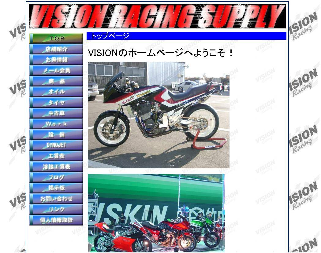 VISION RACING SUPPLY