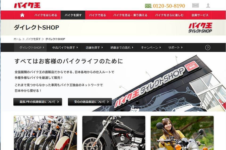 バイク王ダイレクトSHOP 福岡店