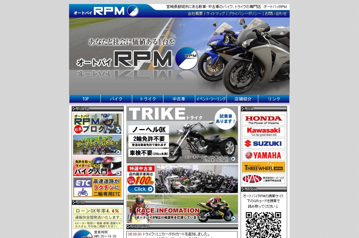 バイクショップRPM
