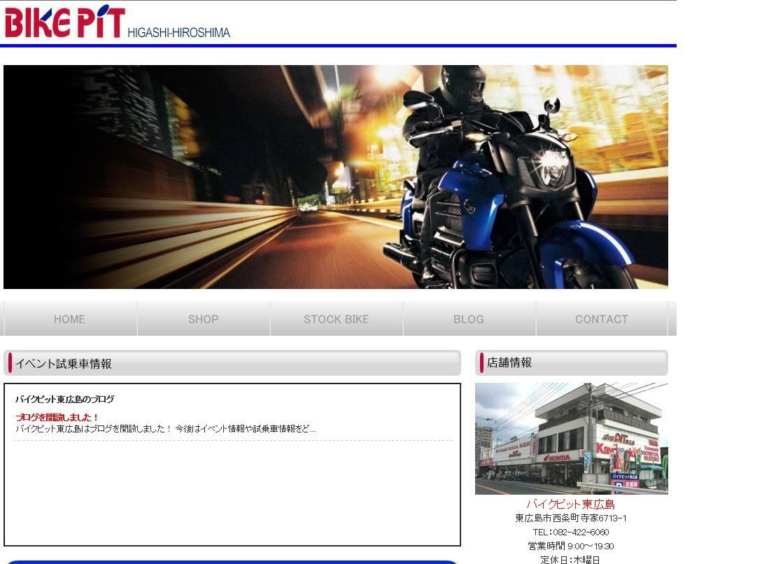 株式会社 バイクピット東広島