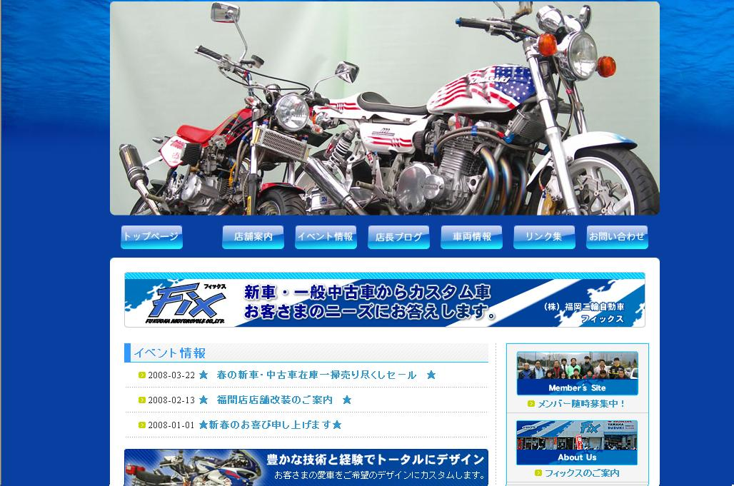 �福岡二輪自動車 フィックス 赤間営業所
