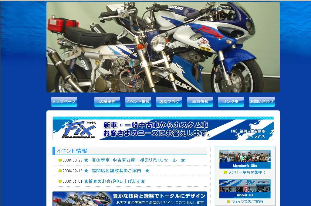 �福岡二輪自動車 フィックス 福間営業所