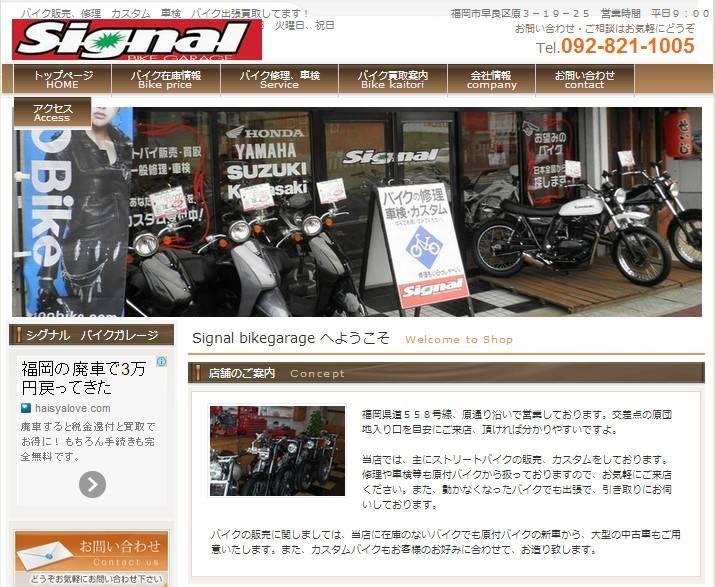 シグナルバイクガレージ