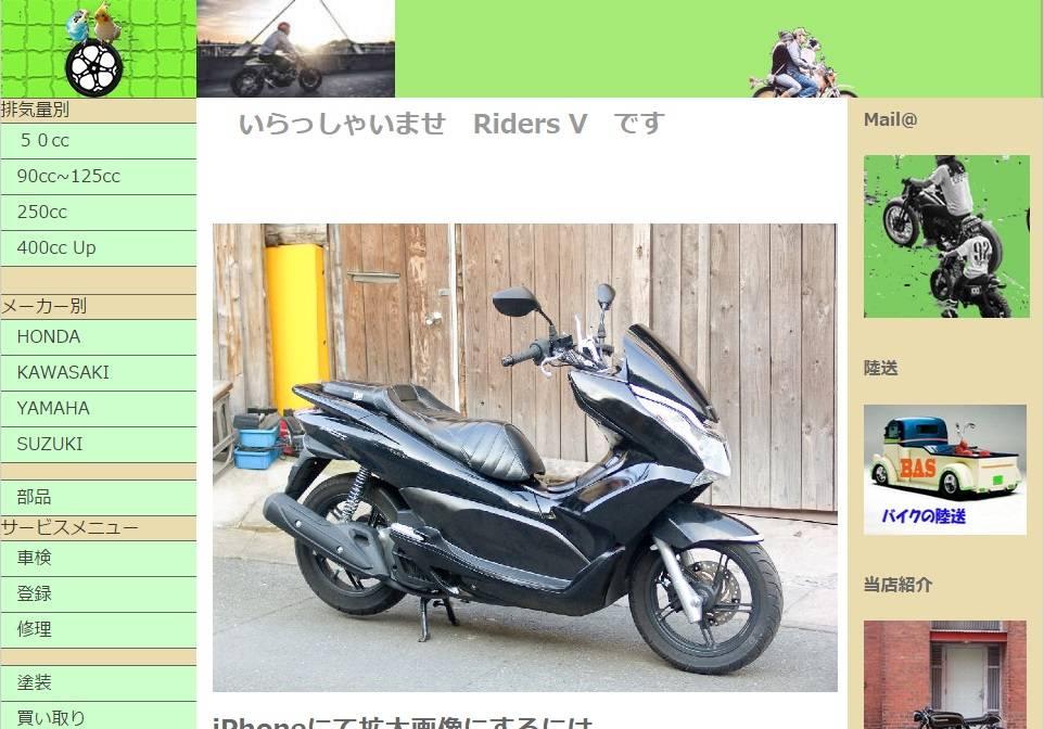 Riders V