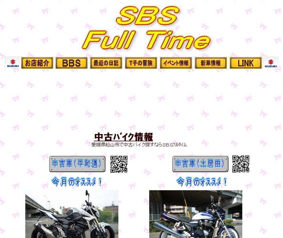 �SBS フルタイム 本店 西日本ビックバイク店会グループ