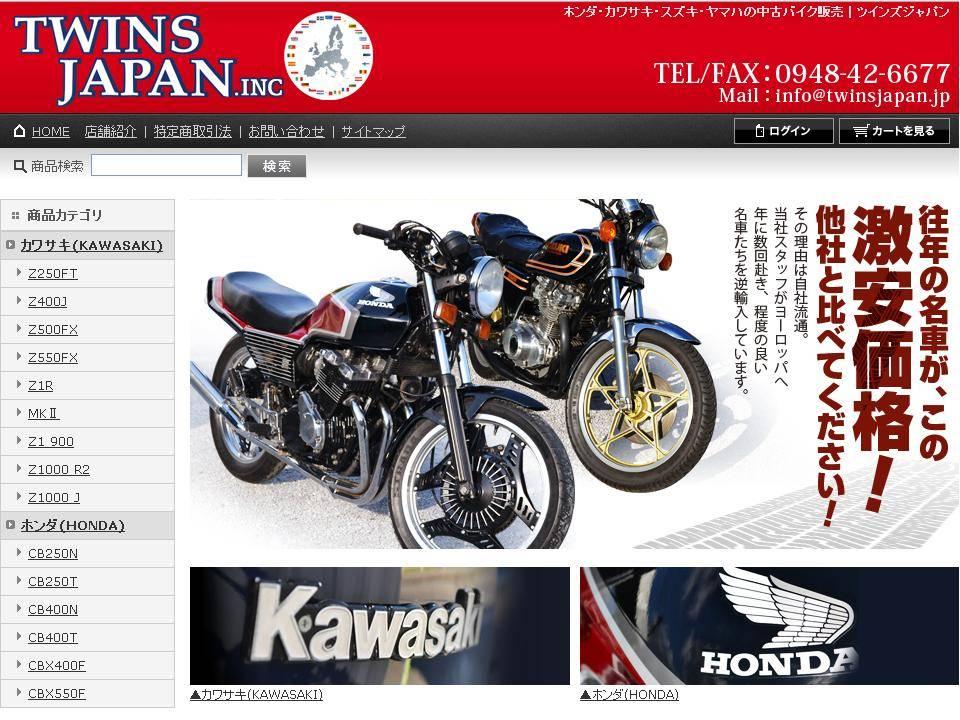 株式会社 TWINS JAPAN