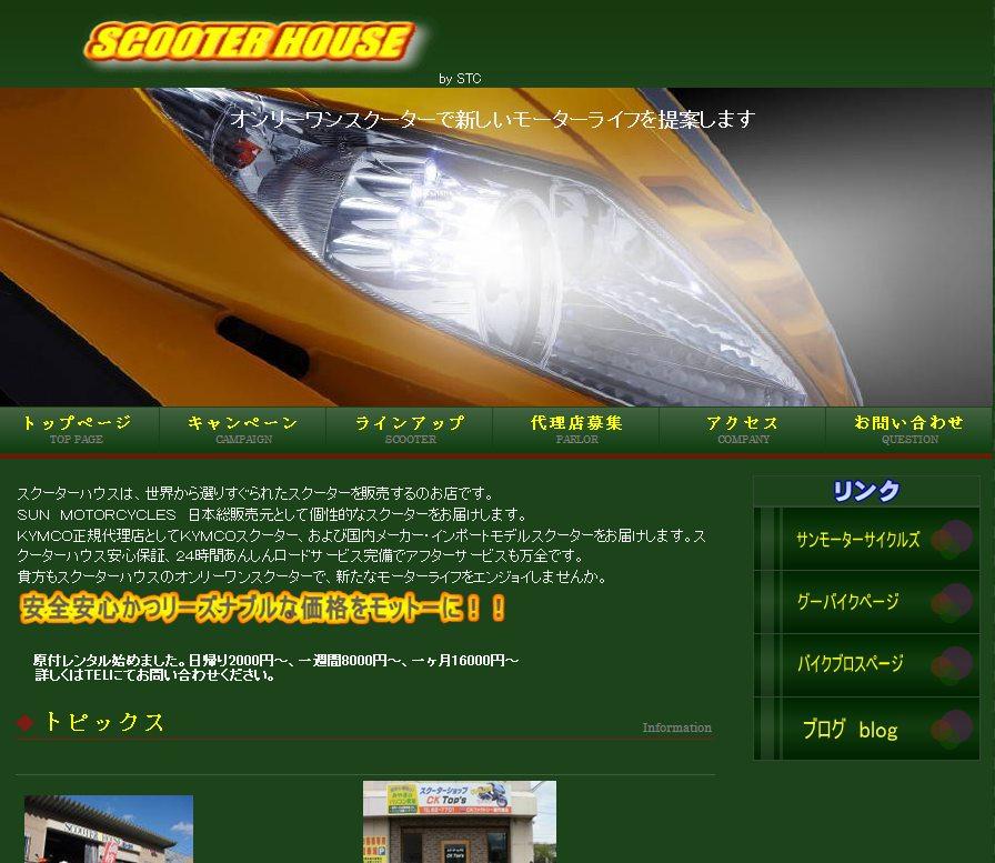 スクーターハウス 福岡南店