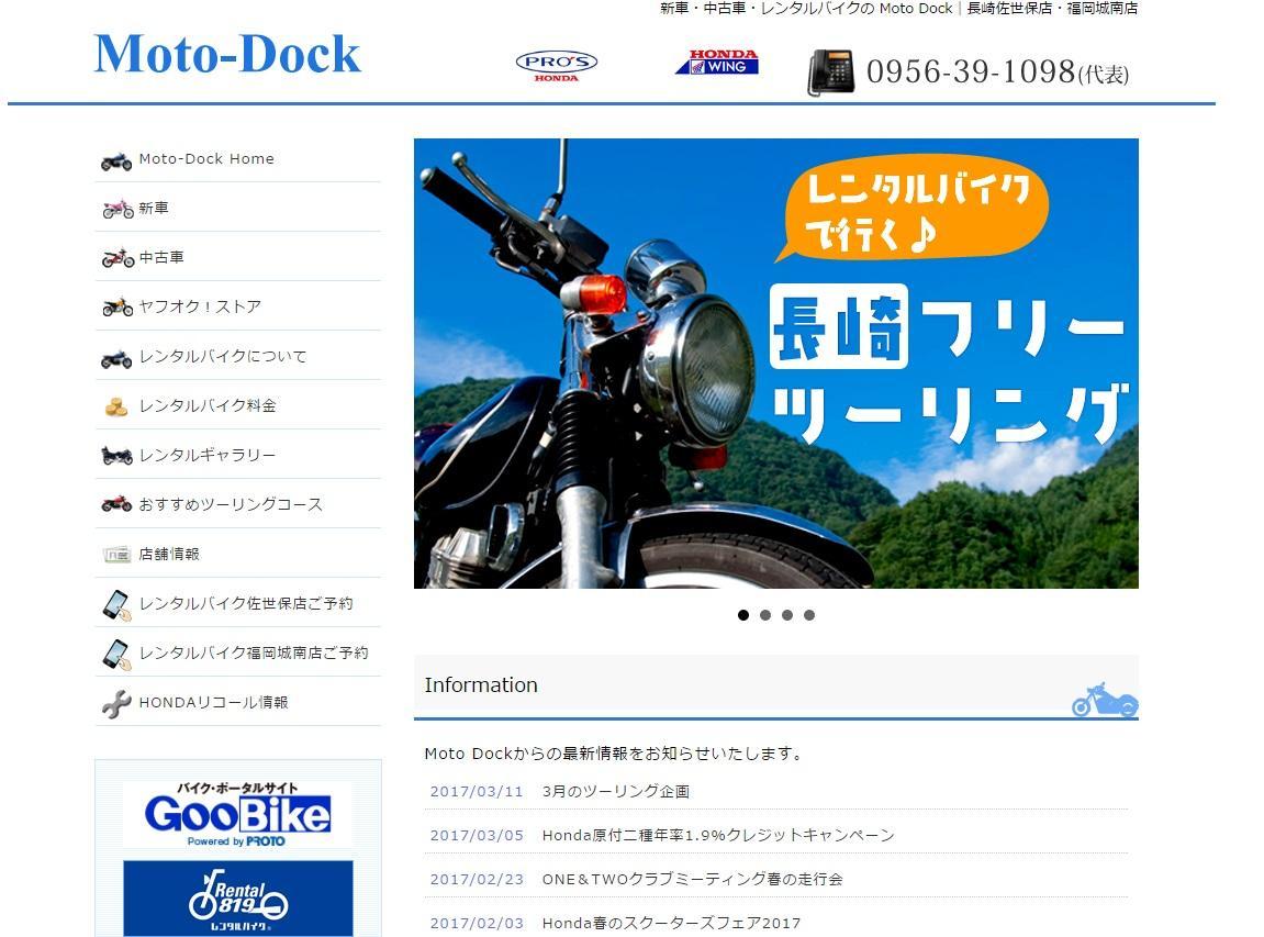 Moto−Dock(有)キムラ企画