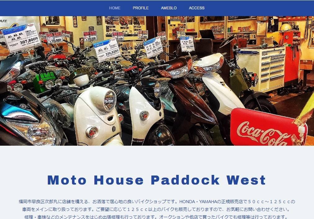 モトハウス パドック 福岡西店