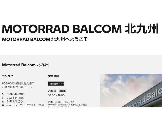 Motorrad Balcom 北九州