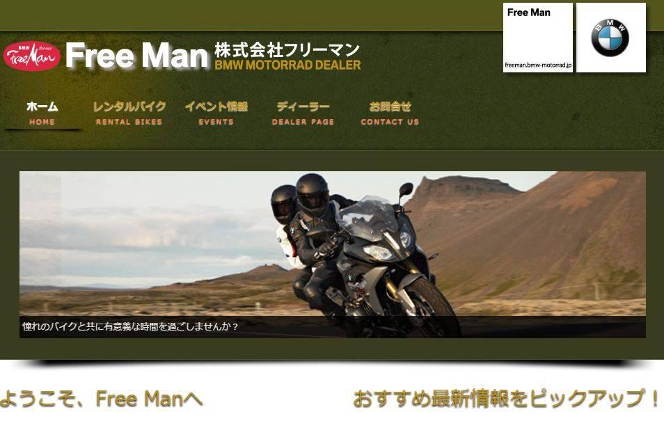 BMW Motorradディーラー FreeMan �フリーマン