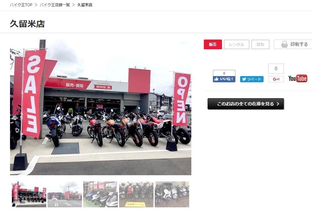 バイク王 久留米店