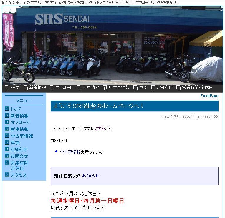 SRS 仙台