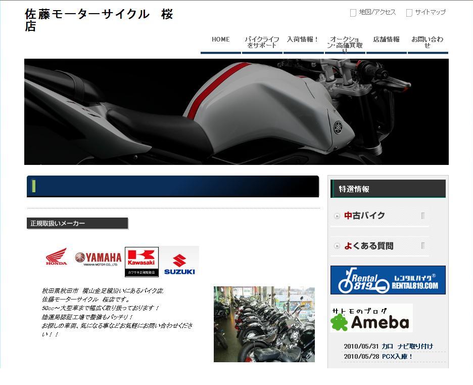 有限会社 佐藤モーターサイクル 桜店