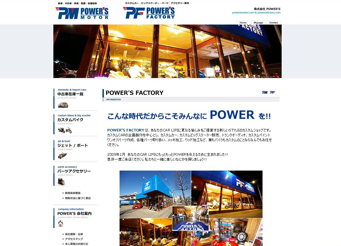 POWER'S FACTORY