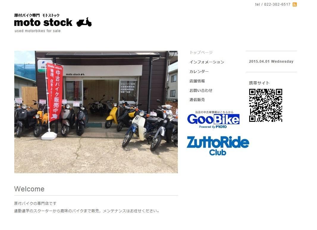 moto stock モトストック 原付バイク専門