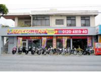 沖縄県のバイクショップなら沖縄バイク買取センター
