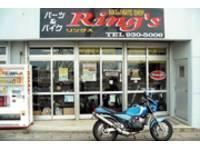 沖縄県のバイクショップならバイクショップ リングス