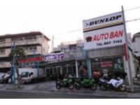 沖縄県のバイクショップなら有限会社アウトバン