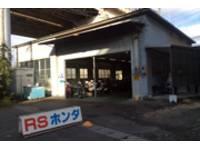 RSホンダ静岡