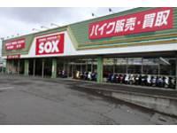 バイカ−ズステ−ションSOX 高松店