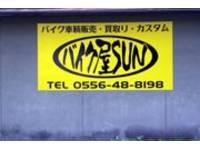 バイク屋SUN