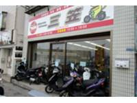 Moto Shop 三笠