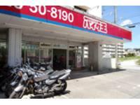 沖縄県のバイクショップならバイク王 那覇店