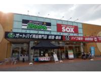 バイカーズステーションSOX 宇都宮店