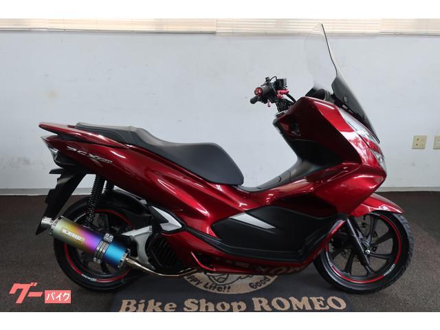 ホンダ PCX150 ABS モリワキマフラー ボディマウントシールド ETC