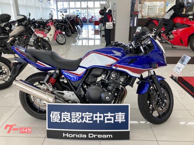 ホンダ CB400Super ボルドール ABS Epakage