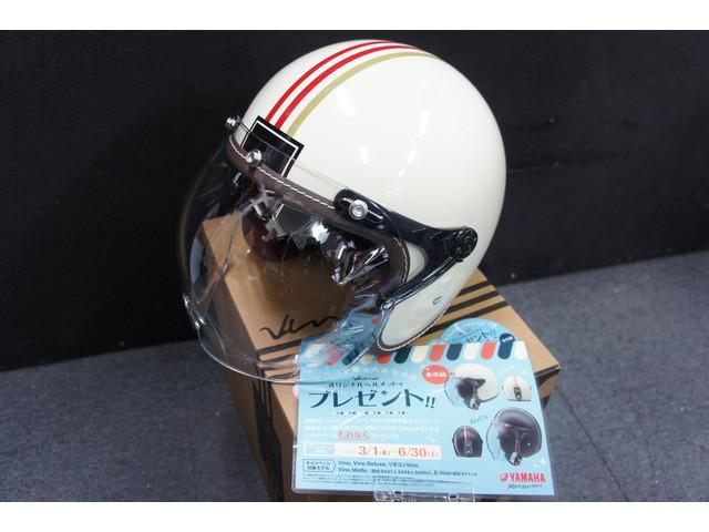 2018年6月30日まで(ビーノオリジナルヘルメットもらえます)※2色から選べます