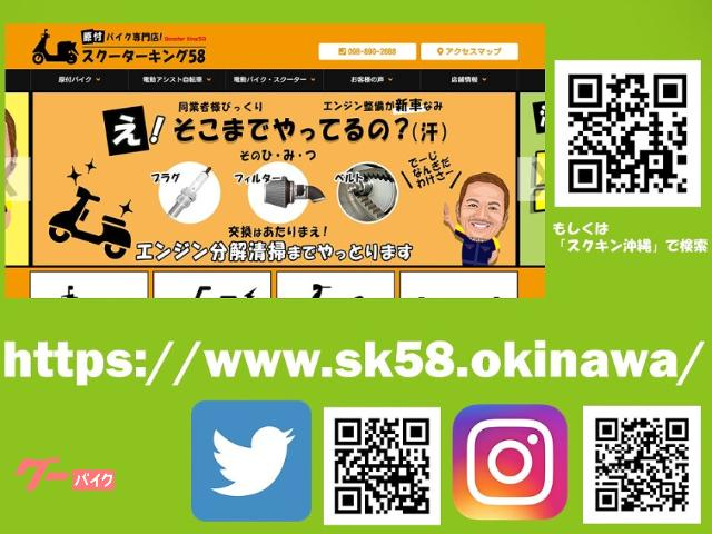 当店ホームページは「sk58.okinawa」で検索!