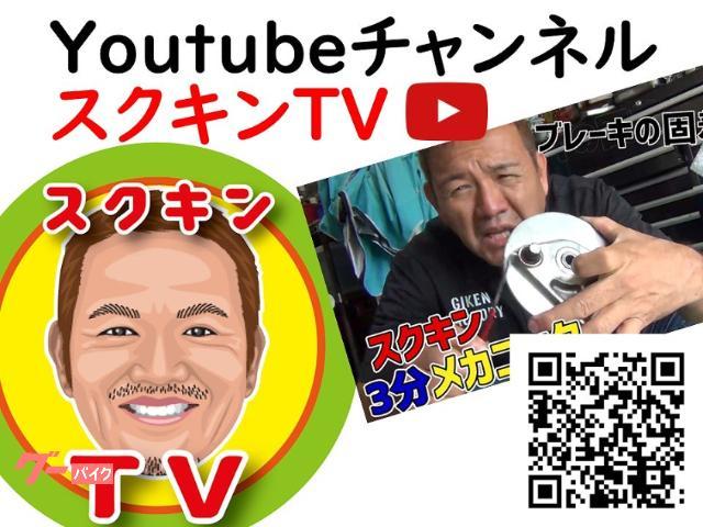 Youtubeチャンネル「スクキンTV」もお楽しみに♪