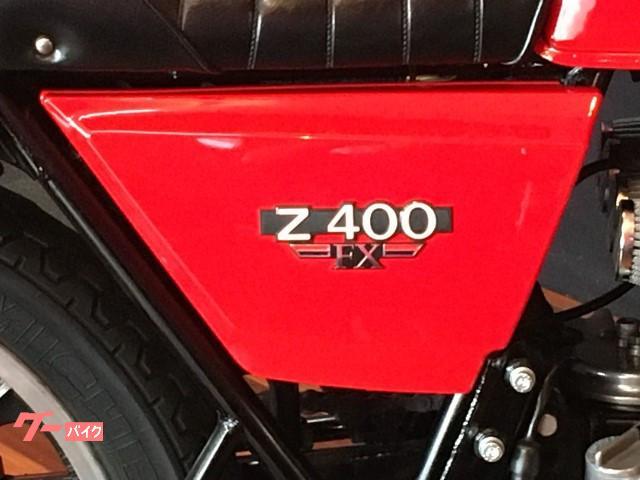Z400FX仕様