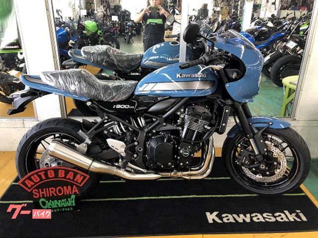 カワサキ Z900RSカフェ物件画像