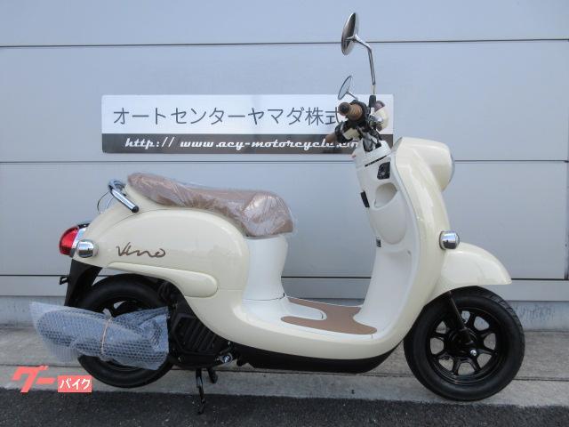 ビーノ2021年モデル