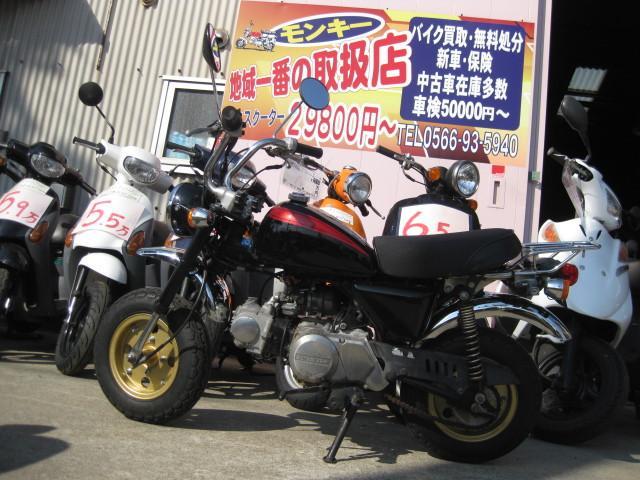 ホンダ モンキーの画像(愛知県