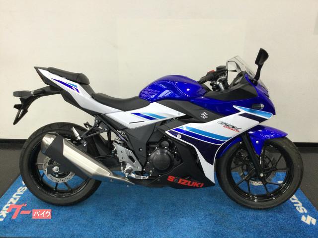 GSX250R ブルー
