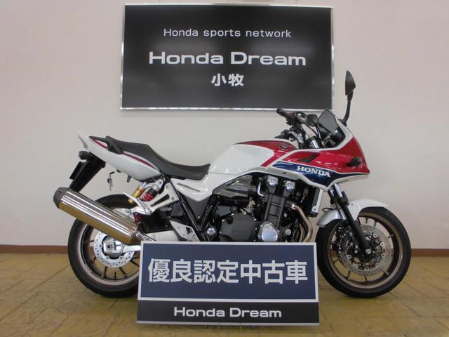 ホンダ CB1300Super ボルドール Eパッケージ ドリーム優良認定中古車の画像(愛知県