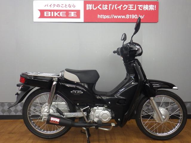 ホンダ スーパーカブ110 モリワキマフラーカスタムの画像(愛知県