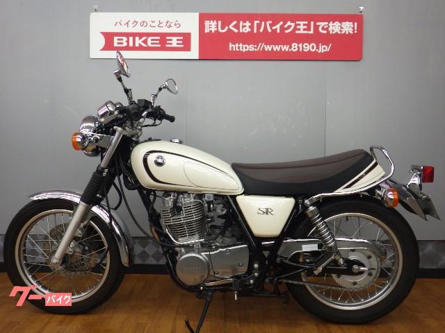 ヤマハ SR400 インジェクションモデル フルノーマルの画像(愛知県
