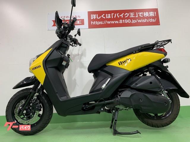 ヤマハ BW'S125 フルノーマルの画像(愛知県