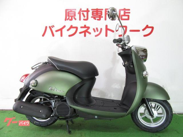 ビーノ 4スト シャッターキー 新品外装 タイヤ新品