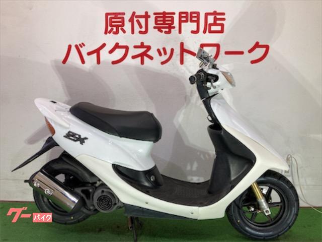 ライブDio ZX 新品外装 タイヤ新品 サイドスタンド 新品マフラー
